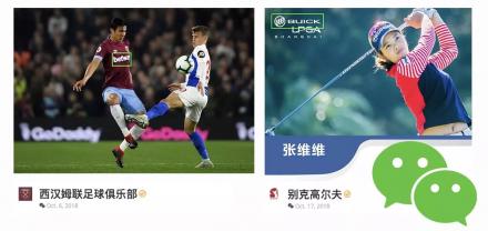 Nǐ Hǎo, WeChat
